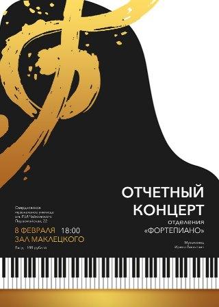 Афиши на концерт фортепиано стоимость билета в питере в музей